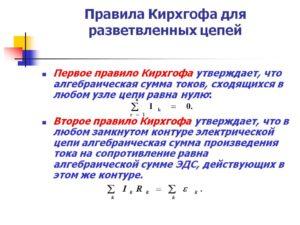 Первый и второй закон Кирхгофа — доступное объяснение