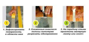 Соединение стыков линолеума своими руками. Инструкция по использованию клея для линолеума