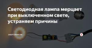 Что делать, если моргает светодиодная панель, когда выключаю свет?