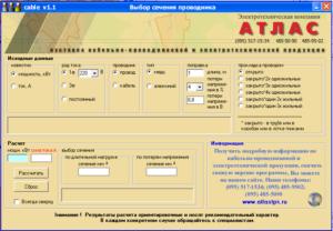 Обзор лучших программ для расчета сечения кабеля