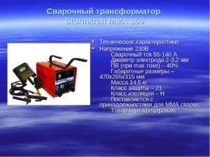 Характеристика сварочного трансформатора