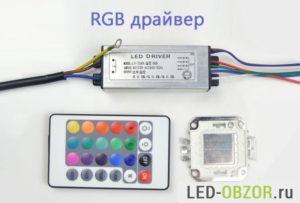 Как подключить драйвер к светодиодам?