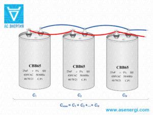Какой емкости нужен конденсатор, чтобы вставить его в розетку?