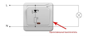 Почему свет включается при выключении выключателем?