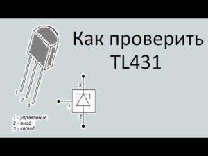 ПРОВЕРКА ИСТОЧНИКА ОПОРНОГО НАПРЯЖЕНИЯ TL431