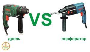 Что лучше выбрать: ударную дрель или перфоратор