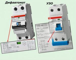 Учимся отличать УЗО от дифференциального автомата – 4 внешних признака