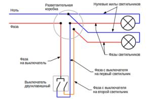 Схема подключения выключателя света с двумя клавишами