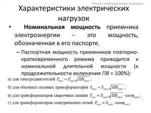 ЭЛЕКТРИЧЕСКАЯ НАГРУЗКА