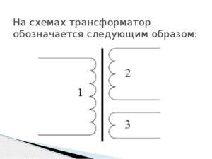 Как обозначается трансформатор на схеме?