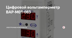 Обзор вольтамперметра ВАР-М01-083