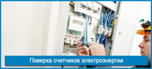 Как проходит поверка счетчиков электроэнергии