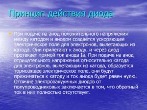 ПРИНЦИП РАБОТЫ ДИОДА