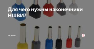 Для чего нужны наконечники НШВИ и НШВИ-2?