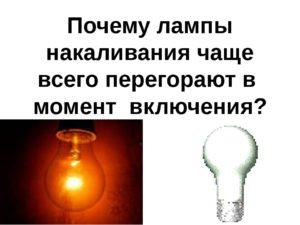 5 причин частого перегорания ламп накаливания