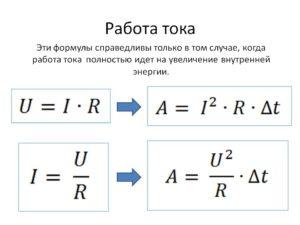 Как найти мощность тока — формулы с примерами расчетов