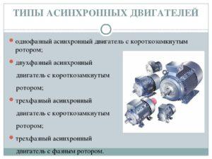 Какие бывают виды электрических двигателей и чем они отличаются