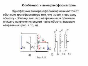 Чем отличается трансформатор от автотрансформатора