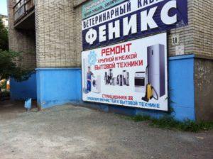 МАСТЕРСКАЯ ПО РЕМОНТУ БЫТОВОЙ ТЕХНИКИ - 2
