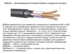 Технические характеристики бронированного кабеля ВБбШв