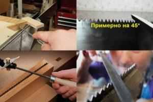 Как заточить ножовку по дереву