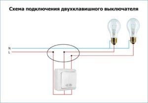 Варианты подключения двух лампочек к одному выключателю