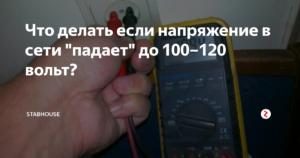Что делать, если в сети 100 Вольт?