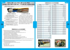 Описание характеристик кабеля ВВГ