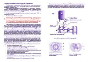Инструкция по эксплуатации водонагревателя