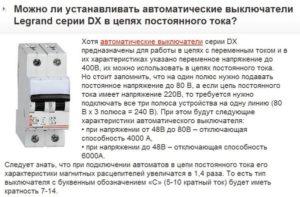 Какой автомат должен быть для цепей постоянного тока 48В?
