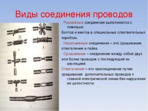 Соединение проводов - виды и порядок работ