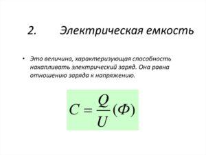 Что такое электрическая емкость и в чем она измеряется