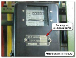 Как снять показания с электросчетчика, если установлены трансформаторы тока?