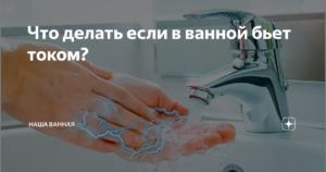 Что делать, если в ванной бьет током?