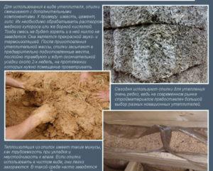 Утепление опилками - особенности материала, полезные советы, инструкция