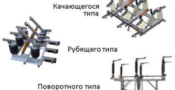 Для чего нужны высоковольтные разъединители и каких видов они бывают