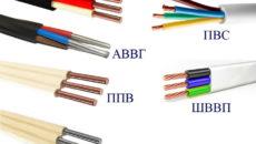 Что лучше выбрать: кабель ВВГ или провод ПВС?